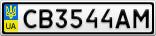 Номерной знак - CB3544AM