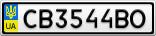 Номерной знак - CB3544BO
