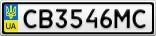 Номерной знак - CB3546MC