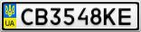 Номерной знак - CB3548KE