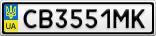 Номерной знак - CB3551MK