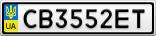 Номерной знак - CB3552ET