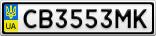 Номерной знак - CB3553MK