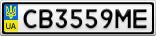 Номерной знак - CB3559ME