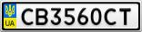 Номерной знак - CB3560CT