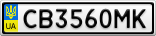 Номерной знак - CB3560MK