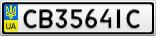 Номерной знак - CB3564IC