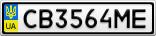 Номерной знак - CB3564ME