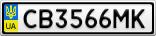 Номерной знак - CB3566MK