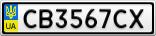 Номерной знак - CB3567CX