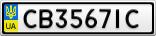 Номерной знак - CB3567IC