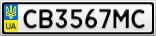 Номерной знак - CB3567MC