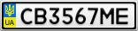 Номерной знак - CB3567ME
