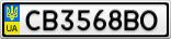 Номерной знак - CB3568BO