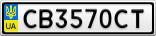 Номерной знак - CB3570CT