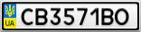 Номерной знак - CB3571BO