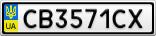 Номерной знак - CB3571CX