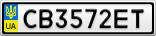 Номерной знак - CB3572ET
