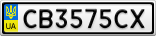 Номерной знак - CB3575CX
