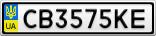 Номерной знак - CB3575KE