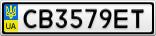 Номерной знак - CB3579ET