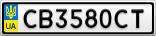 Номерной знак - CB3580CT