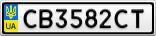 Номерной знак - CB3582CT