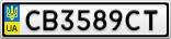Номерной знак - CB3589CT