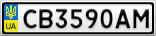 Номерной знак - CB3590AM