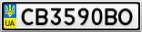 Номерной знак - CB3590BO