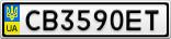 Номерной знак - CB3590ET