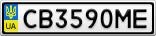 Номерной знак - CB3590ME