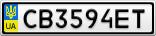 Номерной знак - CB3594ET