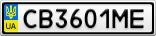 Номерной знак - CB3601ME