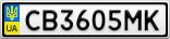 Номерной знак - CB3605MK