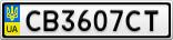 Номерной знак - CB3607CT