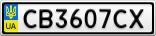 Номерной знак - CB3607CX