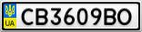 Номерной знак - CB3609BO