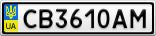 Номерной знак - CB3610AM