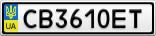 Номерной знак - CB3610ET