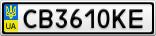 Номерной знак - CB3610KE