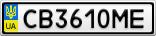 Номерной знак - CB3610ME