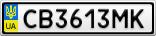 Номерной знак - CB3613MK