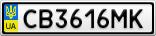 Номерной знак - CB3616MK