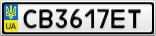 Номерной знак - CB3617ET