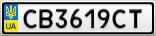 Номерной знак - CB3619CT