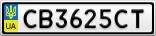 Номерной знак - CB3625CT