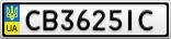 Номерной знак - CB3625IC