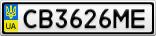 Номерной знак - CB3626ME