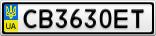 Номерной знак - CB3630ET
